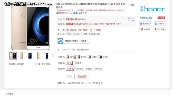 双摄像头加持 荣耀V8仅2499元盛大发售