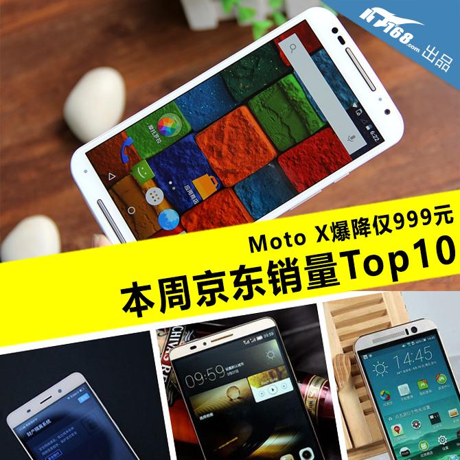 Moto X爆降仅999元 本周京东销量TOP10