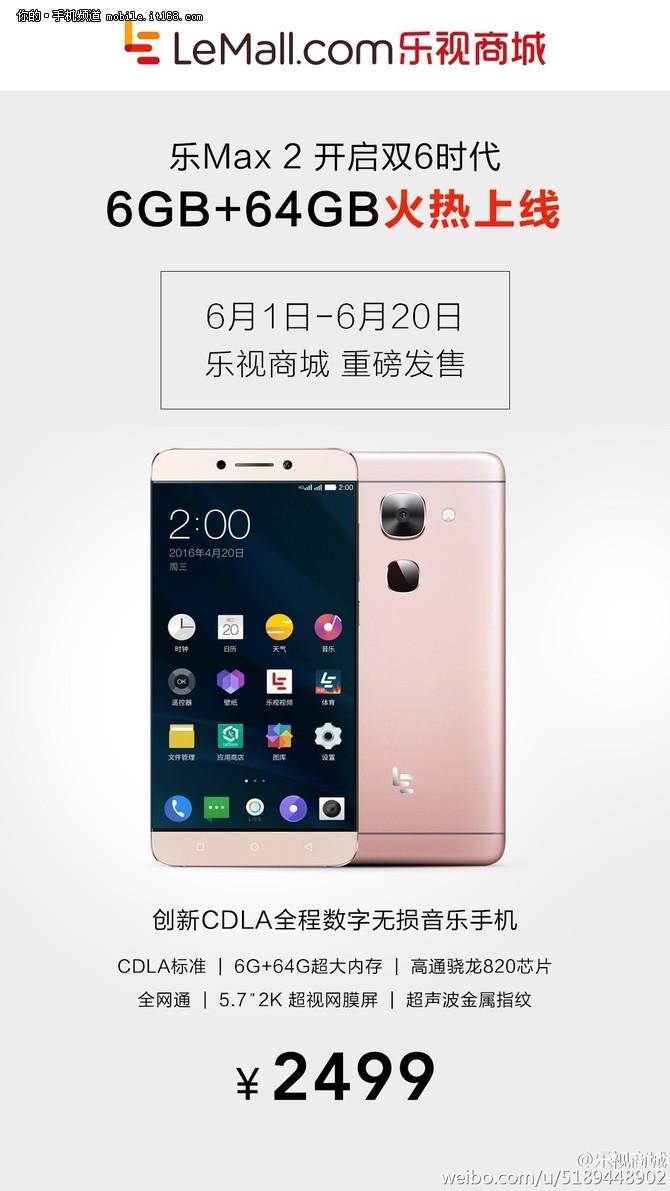 6GB内存2499元 乐Max2高配版上线开卖