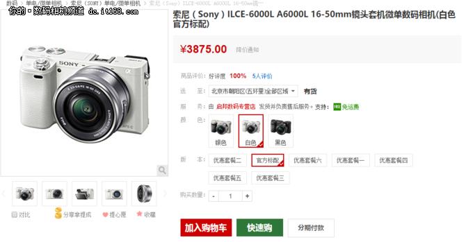 热门高性价比微单 索尼A6000仅售3875元