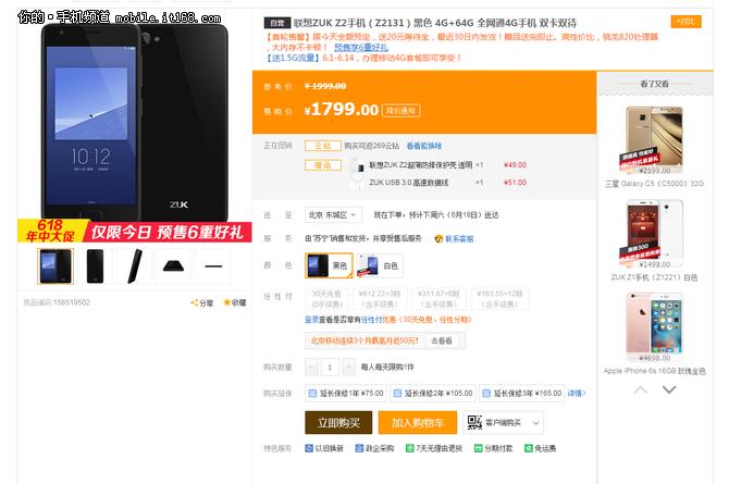 最超值的骁龙820手机 联想ZUK Z2开售