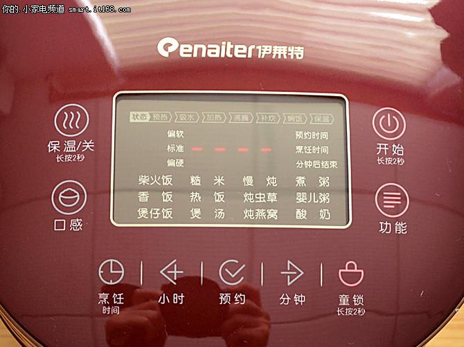 伊莱特EB-FC40E8能量土锅评测-上篇