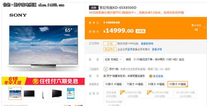 4K HDR首选 索尼65X8500D电视14999元