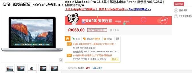 8G+128GSSD MacBook Pro 13.3仅售9068