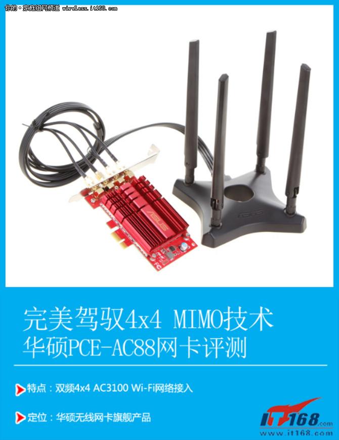 完美驾驭4X4MIMO 华硕PCE-AC88网卡评测