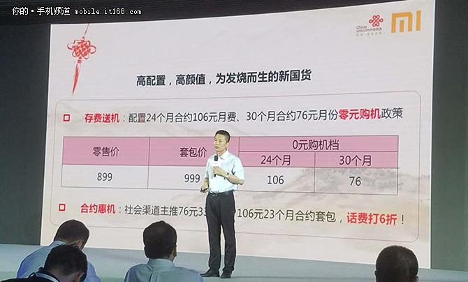 售价899元 小米携手联通推出红米3X手机