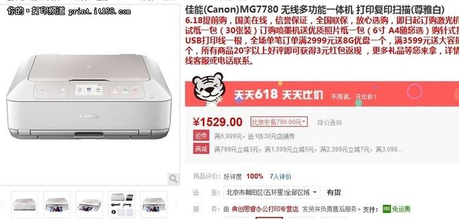 佳能MG7780 单反6色照片相片无线多功能打印机