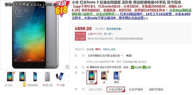 国美在线618大促 红米Note3低至874元