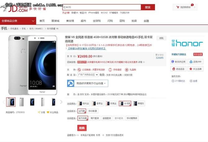 双摄像头加持 荣耀V8全网通现货2499元