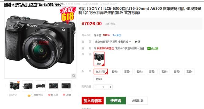 时尚新品 索尼A6300L微单套机仅7175元