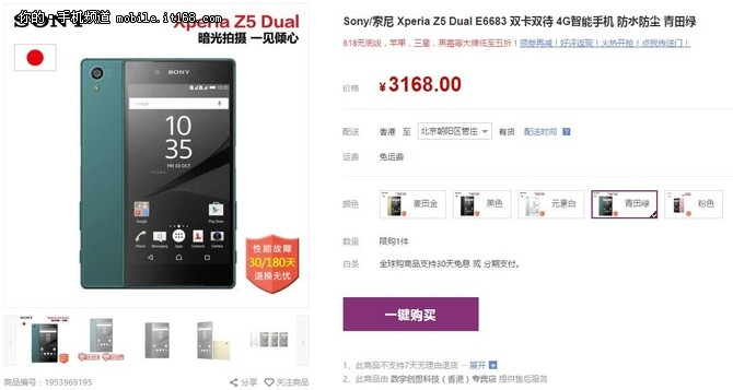 618直降:索尼Z5最低仅售3168元还送礼