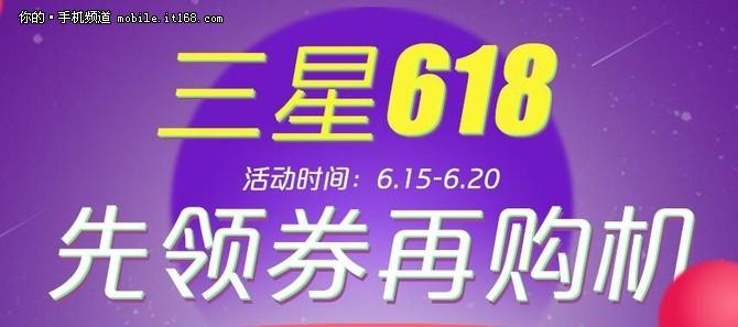618聪明购:热门手机优惠促销信息汇总