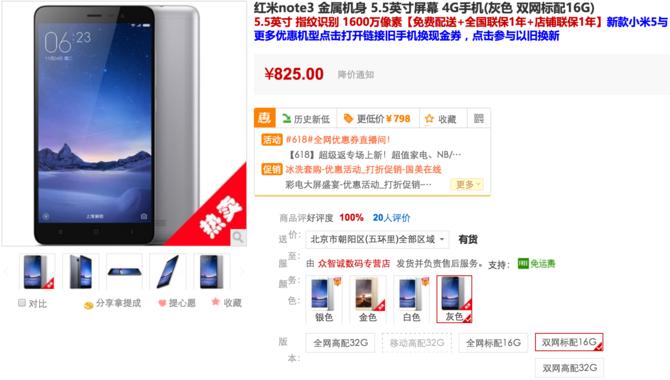 红米Note3仅售825元
