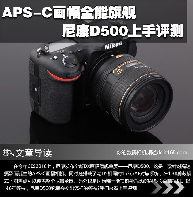 APS-C画幅全能旗舰 尼康D500上手评测