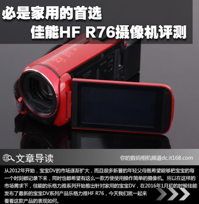 必是家用的首选 佳能HF R76摄像机评测