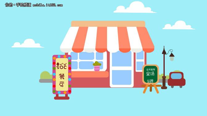 智能手机SOC餐厅