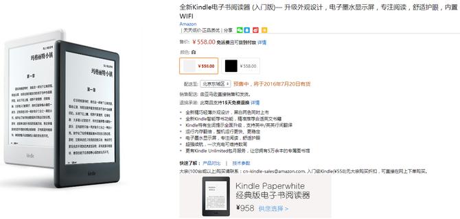 亚马逊推出新款入门级Kindle 售价558元
