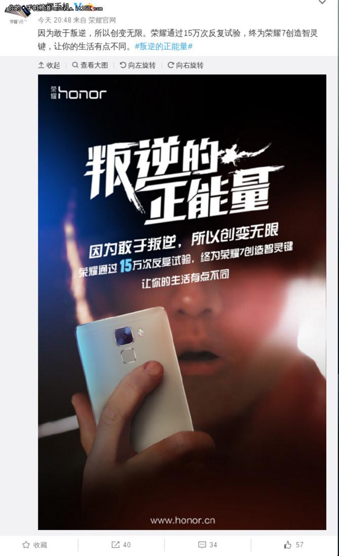 顶配售2799元 荣耀8或7月5日发布