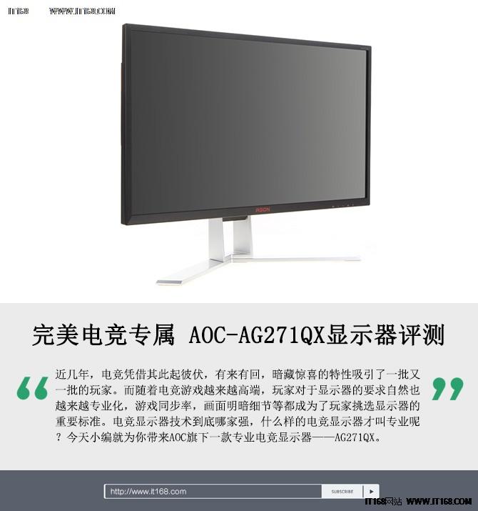 完美电竞专属 AOC-AG271QX显示器评测