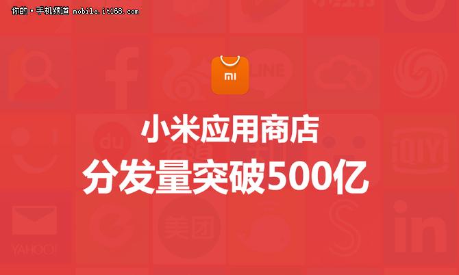 小米应用商店分发量突破500亿