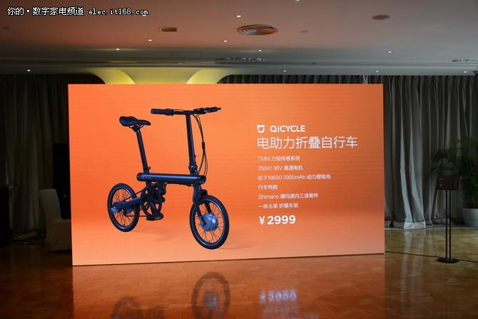 2999元 小米首款电助力折叠自行车发布