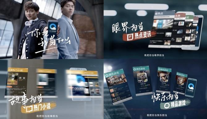 "QQ浏览器携手李易峰 演绎""大有看头"""