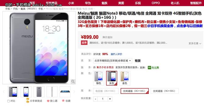 千元神机持续热销 魅蓝note3现货899元