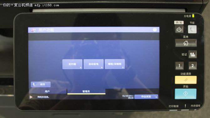 东芝2500AC电能消耗测试