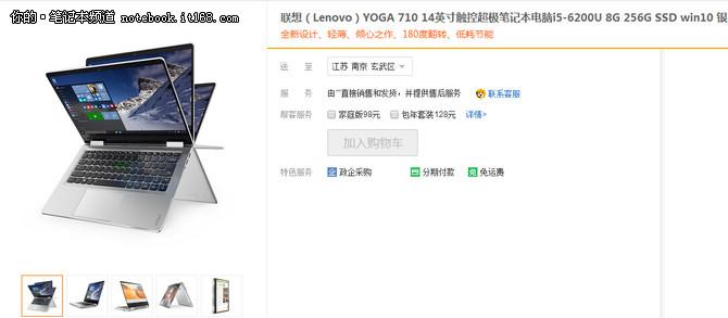 轻薄时尚 联想 Yoga710 14寸本售6499元