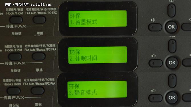 绿色商务助手 东芝302DNF环保测试