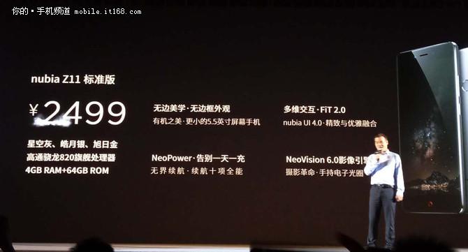 2499元起/无边框更轻薄 努比亚Z11发布