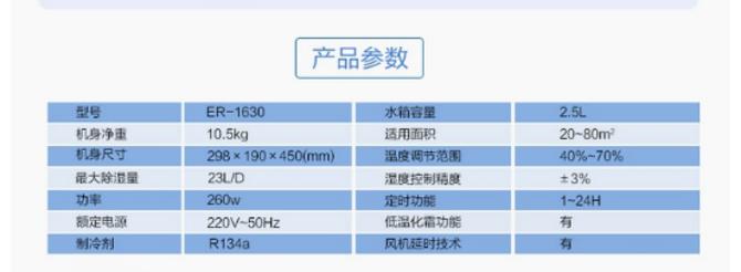 多乐信ER-1630除湿机怎么样 质量好吗