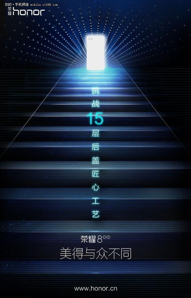 2.5D玻璃玩出15层?荣耀8将7月11日发布