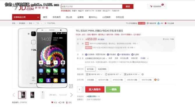 低价也有好手机 TCL乐玩2C现货仅659元