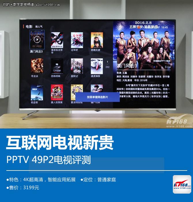 互联网电视新贵 PPTV 49P2智能电视评测