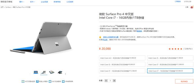这价格吓死我了!Surface Book顶配开售