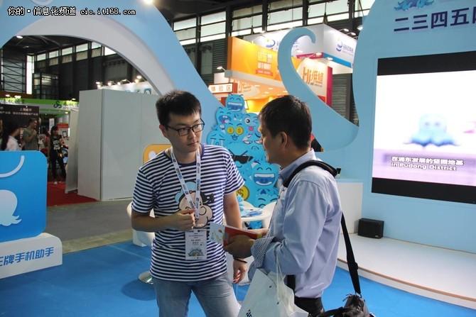 2345.com众产品参展上海信息消费博览会