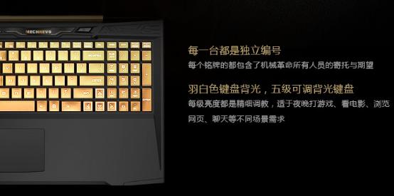 机械革命金甲尊享限量版X6Ti-H预约开启