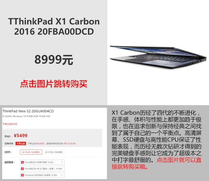不只有X1家族 ThinkPad高端好本大盘点