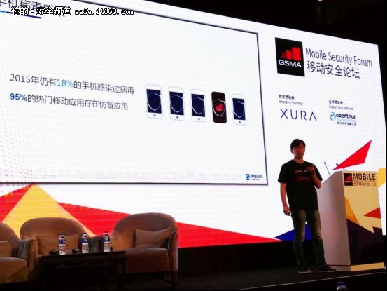 2016 MWC上海聚焦移动安全