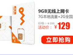 9GB无线上网卡129元 玩转暑假不下线