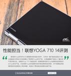 YOGA新本性能担当 联想YOGA 710 14评测