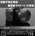性能不俗长焦机 索尼黑卡RX10 III评测