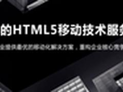 HTML5技术崛起 青雀解决方案受青睐