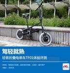 驾轻就熟 轻客折叠电单车TF01体验评测