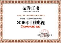 彩电业大考长虹CHiQ电视Q3T获十佳电视