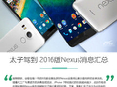 HTC独得太子恩宠 2016版Nexus消息汇总