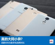 真的大同小异?四款600元级手机拍照对比