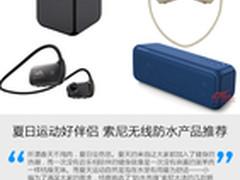 夏日运动好伴侣 索尼无线防水产品推荐