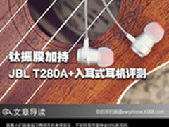 钛振膜加持 JBL T280A+入耳式耳机评测